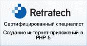 Сертифицированный специалист: создание интернет-приложений в PHP 5